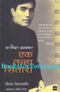 Rajesh Khanna Ek Tanha Sitara