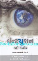 Intuition (Chhathi Indriya Tamara Atmano GPS)