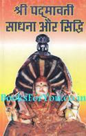 Shri Padmavati Sadhna Aur Siddhi