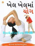 Khel Khelma Yoga (Gujarati)