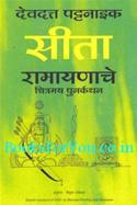 Sita An Illustrated Retelling of the Ramayana (Marathi Edition)