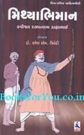 Mithyabhiman (Prahasan Natak)