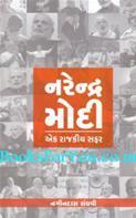 Narendra Modi Ek Rajkiya Safar (Gujarati)
