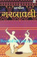 Prachin Garbavali (Gujarati)