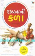 Randhvani Kala (Gujarati)