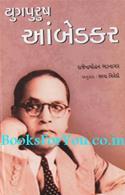 Yugpurush Ambedkar (Gujarati)