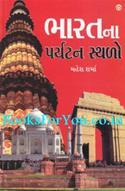 Bharatna Paryatan Sthalo