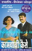 Kamyabi Kaise (Hindi Translation of Get Set Go)