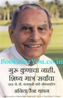 Guru of None Disciple of All The Life and Times of Dada J P Vaswani (Marathi Edition)