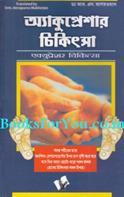 Acupressure Chikitsa (Bengali Edition)