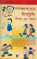 Bachcho Ko Bigadne Se Kaise Roke (Bengali Edition)