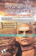 Chanakya Neeti Evam Kautilya Arthashastra (Bengali Edition)