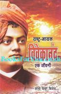 Rashtra Nayak Vivekanand Ek Jeevani