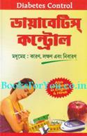 Diabetes Control (Bengali Edition)