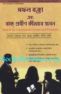 How To Be A Successful Orator And Presenter (Bengali Edition)