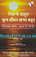 Nirasha Chhodo Sukh Se Jiyo (Bengali Edition)