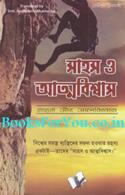Sahas Evam Atmavishwas (Bengali Edition)