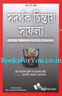 Success Through Positive Thinking (Bengali Edition)