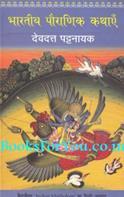 Bharatiya Pauranik Kathaye (Hindi Translation of Indian Mythology)