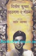 Dilip Kumar Ahadnama-E-Mohabbat