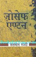 Joseph Anton (Hindi Edition)