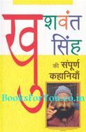 Khushwant Singh Ki Sampurna Kahaniyan