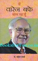 Mein Warren Buffett Bol Raha Hun