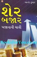 Share Bazar Khajanani Chavi