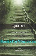 Mukt Mann (Life Positive Ke Stambho Ka Sankalan)