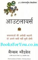 Outliers The Story of Success (Hindi Edition)