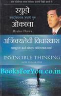 Invincible Thinking (Marathi Edition)
