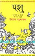Pashu (Hindi Translation of Pashu Animal Tales From Hindu Mythology)