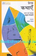 Prerak Kathaye (Hindi)