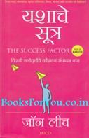 The Success Factor (Marathi Edition)