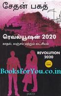 Revolution 2020 (Tamil Edition)