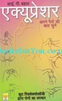 Acupressure Apne Pairo Ki Baat Sune (Foot Reflexology in Hindi)