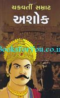 Chakravarti Samrat Ashok (Gujarati Biography)