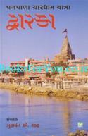 Pagpala Chardham Yatra (Part 2 Dwarka)