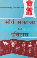 Maurya Samrajya Ka Itihas