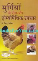 Murgio Ke Rog Aur Homeopathic Upchar