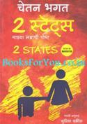 2 States (Marathi Edition)