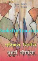 Mrudula Trivedi