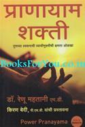 Power Pranayam (Marathi Edition)
