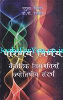 Parinay Nirnay Vaivahik Visangatiya Jyotishiya Sandarbh