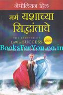 The Essence of Law of Success (Marathi Edition)