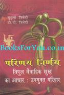Parinay Nirnay Vipul Vaivahik Sukh Ka Adhar Upyuk Parihar