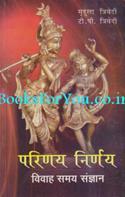 Parinay Nirnay Vivah Samay Sangyan