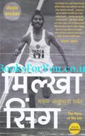 The Race of My Life (Marathi Edition)