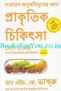Diet Cure for Common Ailments (Bengali Edition)