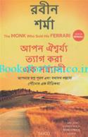 The Monk Who Sold his Ferrari (Bengali Edition)